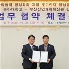 동아대,부산산업과학혁신원,총장,발전,원장