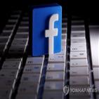 페이스북,선거,콘텐츠,가짜뉴스,폭력,관련,가능성