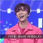 수현,유키스,부캐,선발대회,멤버,캐릭터