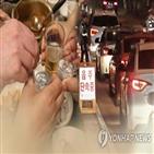 음주운전,검사