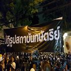 독일,국왕,태국,시위대,반정부,대사관,군주제