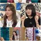 멤버,사나,결혼,지효,모모