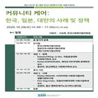 커뮤니티,대만,케어,교수,한국사회복지협의회,민간사회복지기관