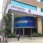 방글라데시,우리은행,진출