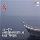 산둥함,항모,대만,훈련,장비,무기,중국
