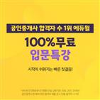 공인중개사,에듀윌,강의,수험생