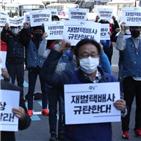 사망,택배,한진택,대전