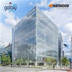 한국타이어,보고서,평가,커뮤니케이션,어워즈,갤럭시
