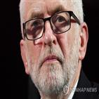대표,노동당,코빈,반유대주의,보고서
