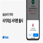 토스,서비스,송금,연락처