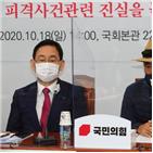 사건,북한,공무원,남측,조선중앙통신,남조선,평화,시신