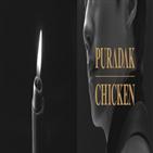 치킨,영상