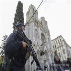 프랑스,남성,테러,흉기