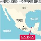 삼성엔지니어링,수주,멕시코,프로젝트,페멕스