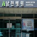 남천병원,안양,확진