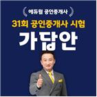 공인중개사,시험,에듀윌,수험생
