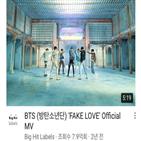 방탄소년단,러브,뮤직비디오,돌파