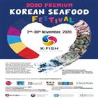 한국,수산식품,홍콩