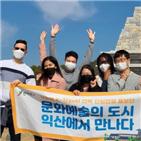 안심관광,홍보단,외국인,전북,방문,글로벌