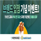 프레즐,프랜차이즈,코인,캐시리플렛