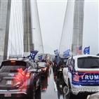 지지자,뉴욕,트럼프,대통령,차량,다리,쿠오모