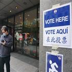 뉴욕,미국,선거,이날,대선,투표소,투표