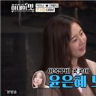 박휘순,천예지,결혼,요리,아내,연하