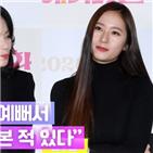 정수정,장혜진,영화