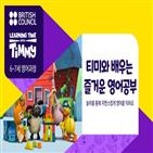영어,학습,아이,즐거운,주한영국문화원,배우,티미,진행