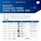 테크,마이데이터,한국핀테크지원센터,전북지역,세미나,기업,데이터