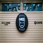 서울메이드,기업,스테이지,비즈니스,신한