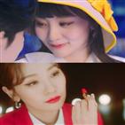 사춘기,립스틱,뮤직비디오