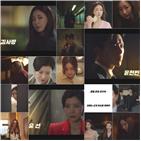 복수,티저,강해라,차민준,구은혜,강해
