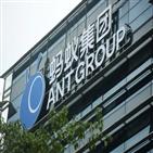 앤트그룹,상장,중국,중단,블록체인,계획,대출,알리바바,분석,금융당국