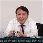 총장,윤석열,검찰,검찰청,정치인,정치적,영상