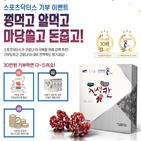 스포츠닥터스,기부,이벤트,의료진,면역력,코로나19,100만