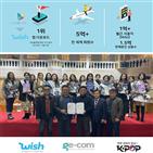 한국,위시,마스크,브랜드,대표,쇼핑,최근,글로벌,한류