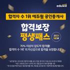 에듀윌,공인중개사,합격,제공,합격자,학습