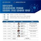 테크,마이데이터,한국핀테크지원센터,세미나,전북지역,기업,전북창조경제혁신센터