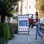 투표,선거,유권자,이날,우려,전화,선거일,트럼프,진행