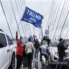 트럼프,대통령,선거,지지자,차량,주방위군,경찰,일부,미국,사태