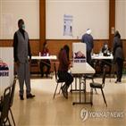 여성,유색,선출,미국