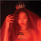 다혜,나쁜,신곡,뮤직비디오