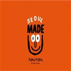 서울메이드,브랜드,서울,팝업스토어,상품