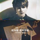 규현,김현식,음악