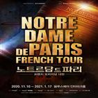 공연,노트르담,프랑스,오리지널,파리,사랑,무대