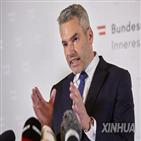 오스트리아,장관,슬로바키아,정보,용의자