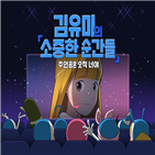 유미,세포,웹툰,네이버웹툰,완결