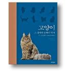 고양이,인류,저자,야생고양이,시작,집고양이
