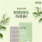 식물성,제품,쁘띠앤오메가3,리뉴얼,출시